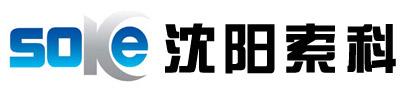 沈阳索科公司